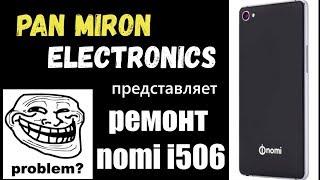"""ремонт неразборного китайского смартфона """"nomi i506"""""""