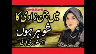 Aow Suno Meri Kahani - Main Jinzadi Ka Shohar Hun   Horror Story    Ek Sachi Kahani    Urdu Kahani