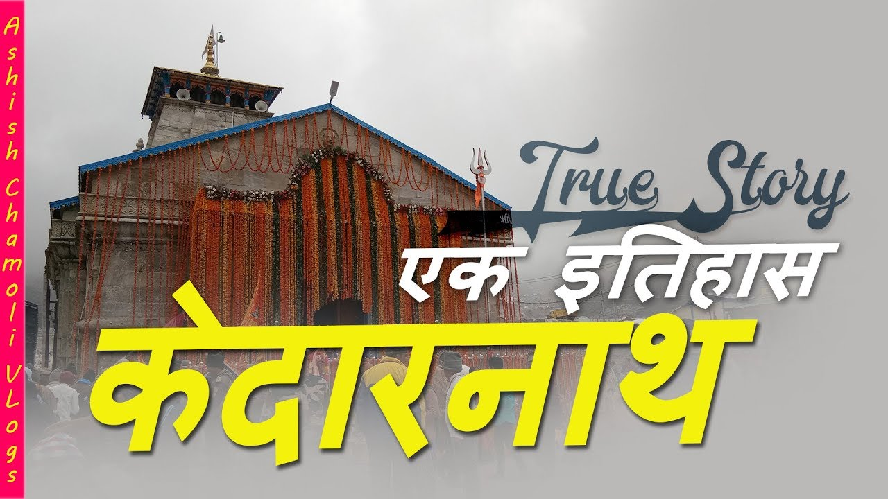 The Story of Kedarnath