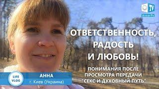 Ответственность, радость и Любовь! Анна (Киев, Украина). LIFE VLOG