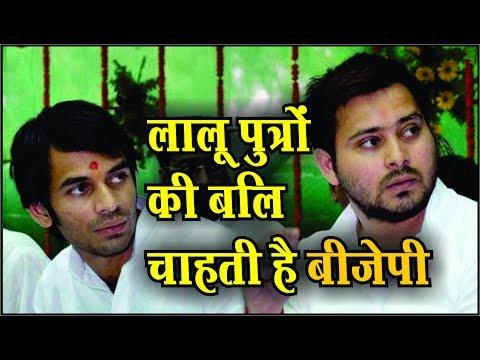 BJP ने कसा Lalu पुत्रों पर शिकंजा !!