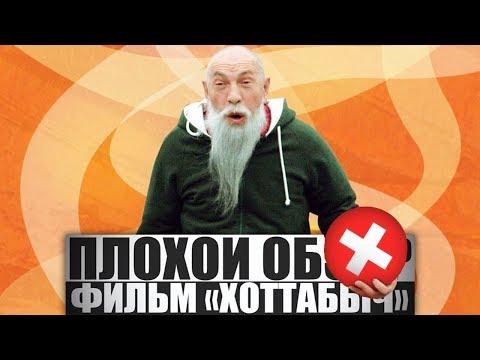ПЛОХОЙ ОБЗОР - Фильм Хоттабыч / }{0ТТ@БЬ)Ч