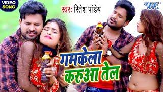 #Video गमकेला करुआ तेल | #Ritesh Pandey #Dimpal Singh | Gamkela Karua Tel | Bhojpuri Hit Song 2020