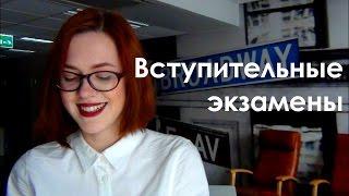Вступительные экзамены на бакалавриат в Финляндию МОЙ ОПЫТ