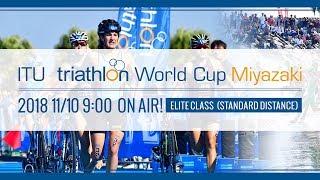 ITUトライアスロンワールドカップ(2018/宮崎) 【ITU triathlon World Cup Miyazaki】