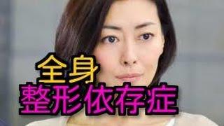 女優・歌手として活躍する中山美穂さん。全身整形を開始したとの うわさ...