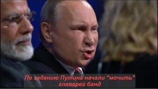 По заданию Путина начали мочить главареи банд.  1135