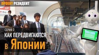 Японское метро это вынос мозга. Блог документальный фильм про Токио (Япония)