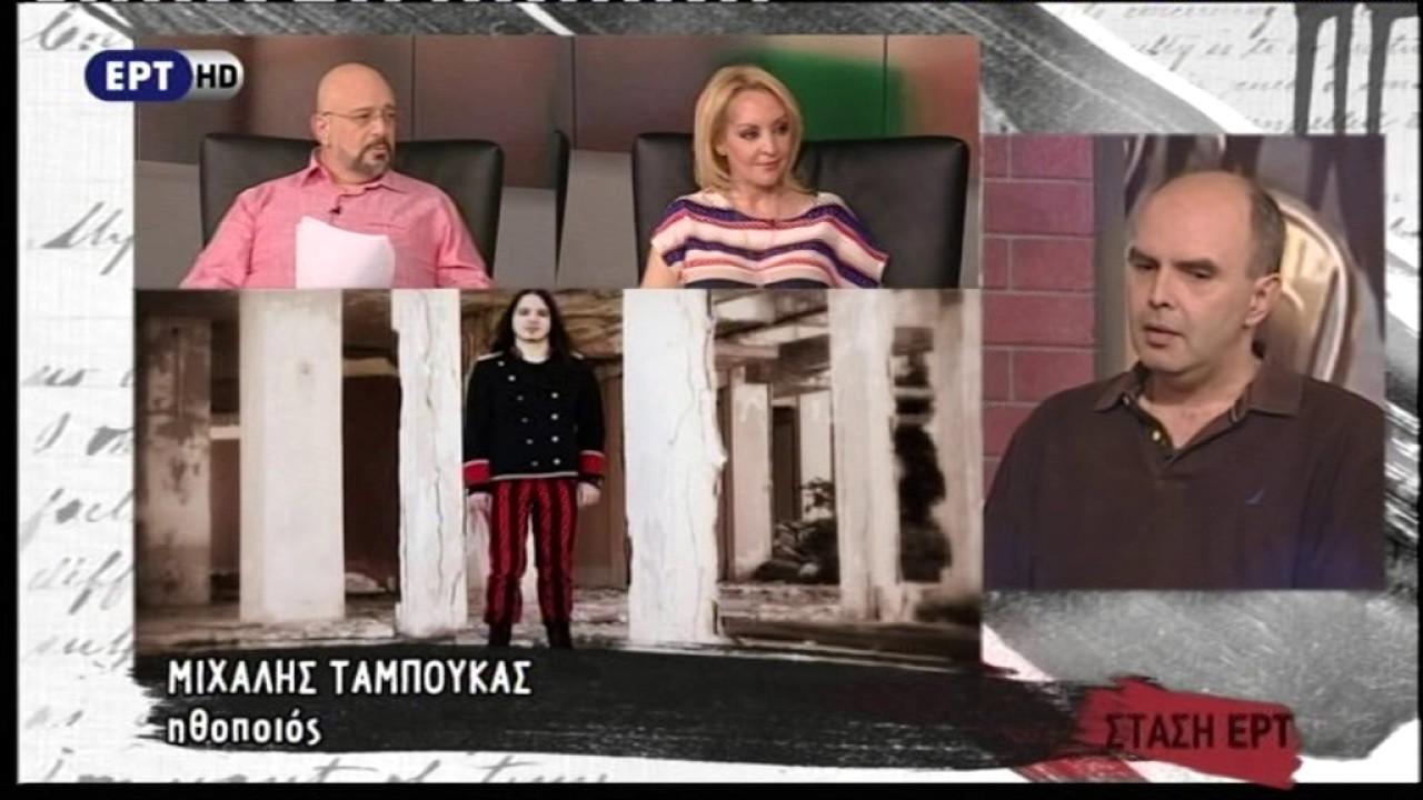 ΘΕ.ΑΜ.Α. ΕΡΤ1, 18 Απριλίου 2017, Βασίλης Οικονόμου, Μιχάλης Ταμπούκας, Πάνος Ζουρνατζίδης