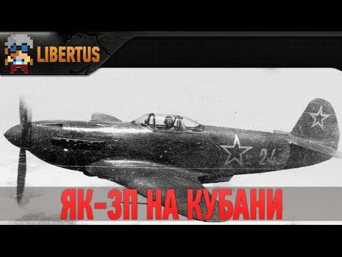 Летай на советах [#1] Як-3П бороздит просторы Кубани | War Thunder