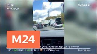 Смотреть видео ДТП с участием четырех машин произошло на северо-востоке Москвы - Москва 24 онлайн