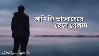 bangla sad love story voice