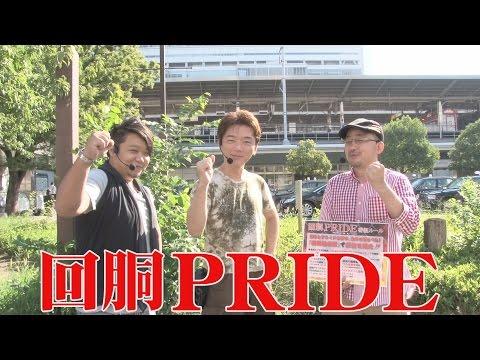 回胴PRIDE vol.1 第1/2話