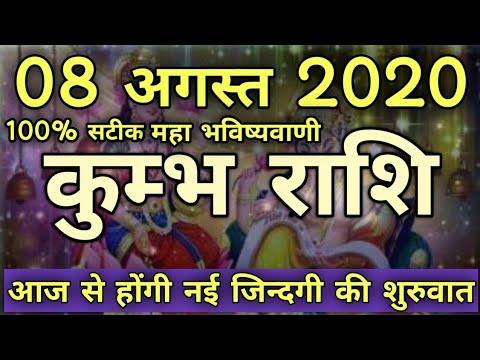Kumbh Rashi 8 August | Aaj Ka Kumbh Rashifal | Kumbh Rashifal 8 August 2020