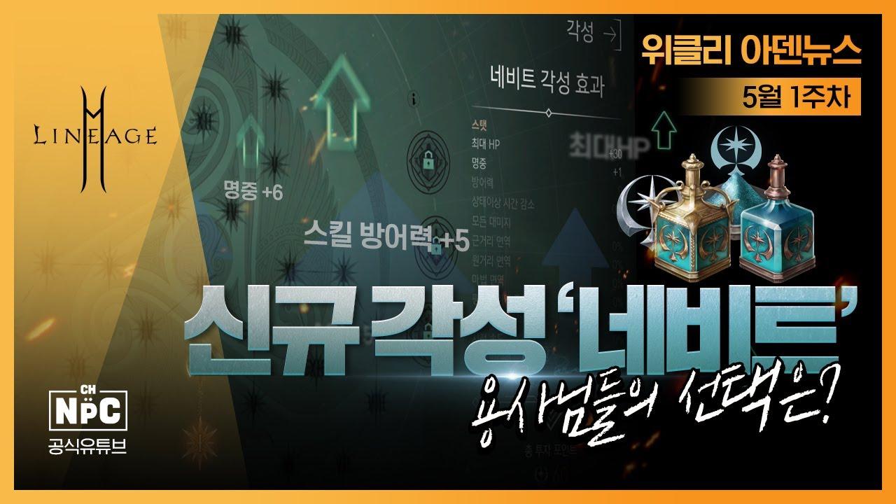 [리니지2M 위클리 아덴 뉴스] 신규 각성 네비트, 용사님들의 선택은?!