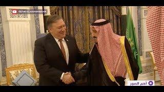 الملك سلمان يستقبل وزير الخارجية الأمريكي مايك بومبيو لبحث قضية اختفاء خاشقجي