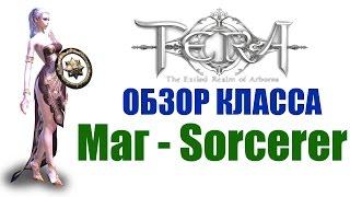 Обзор класса МАГ, КОЛДУН - TERA Online (Sorcerer)