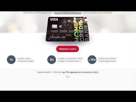 Заработок на дебетовой карте.Как заработать на банковских картах!