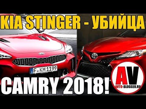 KIA STINGER - УБИЙЦА TOYOTA CAMRY 2018! ЖЕСТКО - МОЕ МНЕНИЕ!
