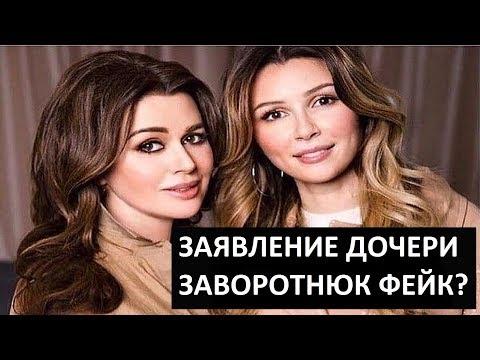 Неизвестные от имени дочери опубликовали заявление о болезни Анастасии Заворотнюк
