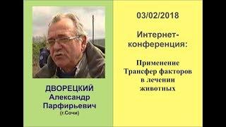 Применение Трансфер факторов в лечении животных. Александр Дворецкий. 03.02.2018