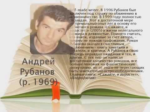 Современные писатели России