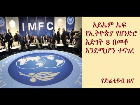 DireTube News - IMF Staff Completes 2015 Article IV Mission to Ethiopia
