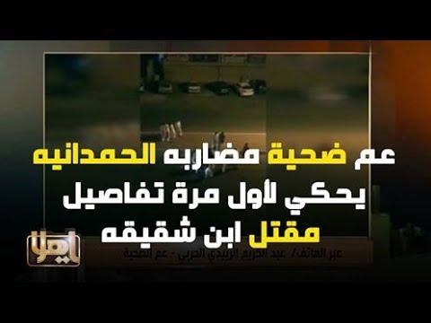 عم ضحية مضاربه الحمدانيه يحكي لأول مرة تفاصيل مقتل ابن شقيقه لياهلا