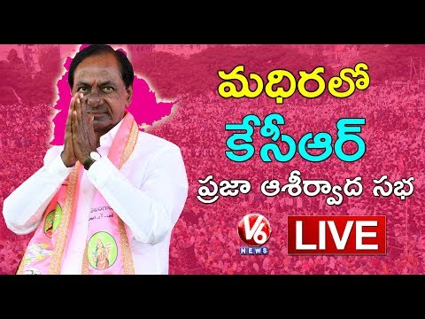 CM KCR LIVE | TRS Public Meeting In Madhira | Telangana Elections 2018 | V6 News