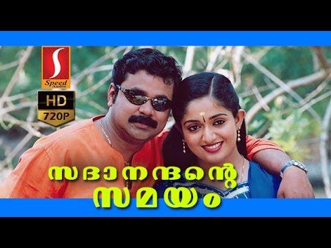 Sadanandante Samayam | Malayalam Full...