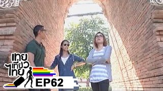 Repeat youtube video เทยเที่ยวไทย ตอน 62 - พาเที่ยว เชียงใหม่