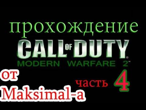 Прохождение игры Call of Duty Modern Warfare 2 часть 4