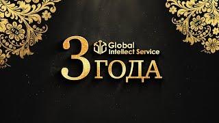 День Рождения компании - Global Intellect Service 3 года.15 -16 июля 2017г.