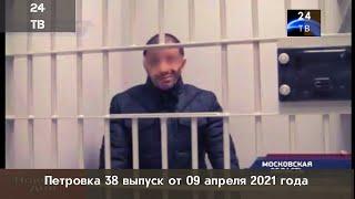 Петровка 38 выпуск от 09  апреля  2021 года