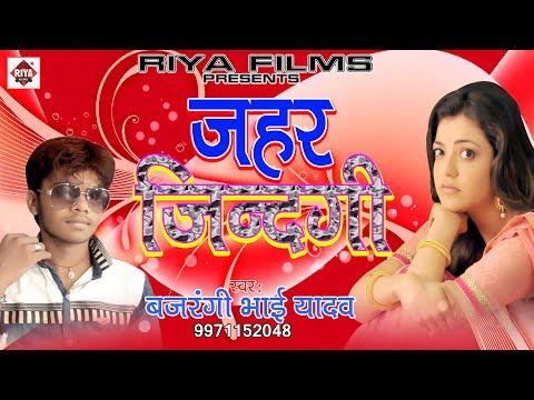 जहर जिंदगी || Jahar Jindagi || Bajrangi Bhai Yadav || Bhojpuri Sad Song 2017 New || Dil Ka Dard