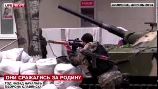 Специальный репортаж битва за Славянск как все начиналось
