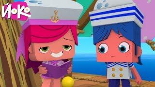 Сборник мультфильмов - ЙОКО - Все серии - Интересные мультики детям - Приключения для детей