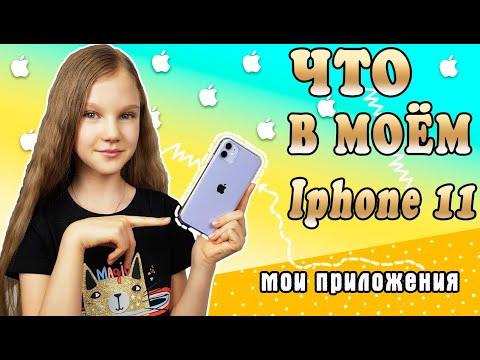ЧТО В МОЁМ НОВОМ ТЕЛЕФОНЕ IPHONE 11. ДЕЛЮСЬ ЛИЧНЫМ