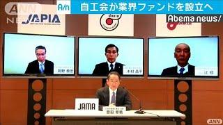自工会 部品メーカーなど支援で業界ファンド設立へ(20/04/10)