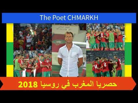 حصريا المغرب في روسيا 2018