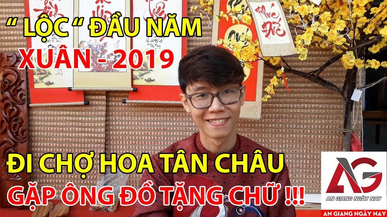 LỘC ĐẦU NĂM XUÂN 2019 ĐI CHỢ HOA TÂN CHÂU GẶP ÔNG ĐỒ TẶNG CHỮ !!! | AN GIANG NGÀY NAY
