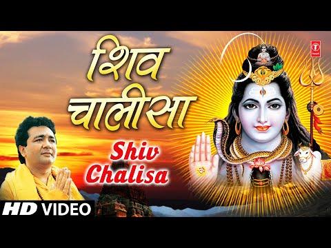 Shiv Chalisa Gulshan Kumar with Lyrics I Shri Somnath Amritwani