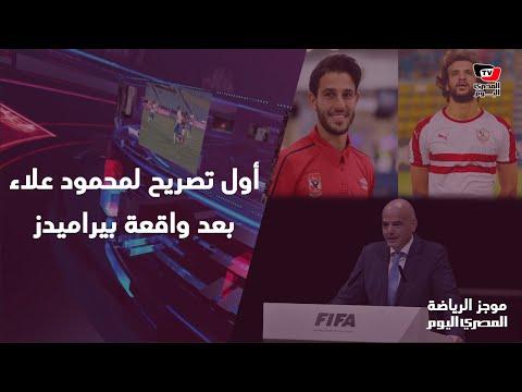 موجز الرياضة| أول تصريح لمحمود علاء بعد واقعة بيراميدز .. ومصير الدوري بعد إصابات كورونا للأندية