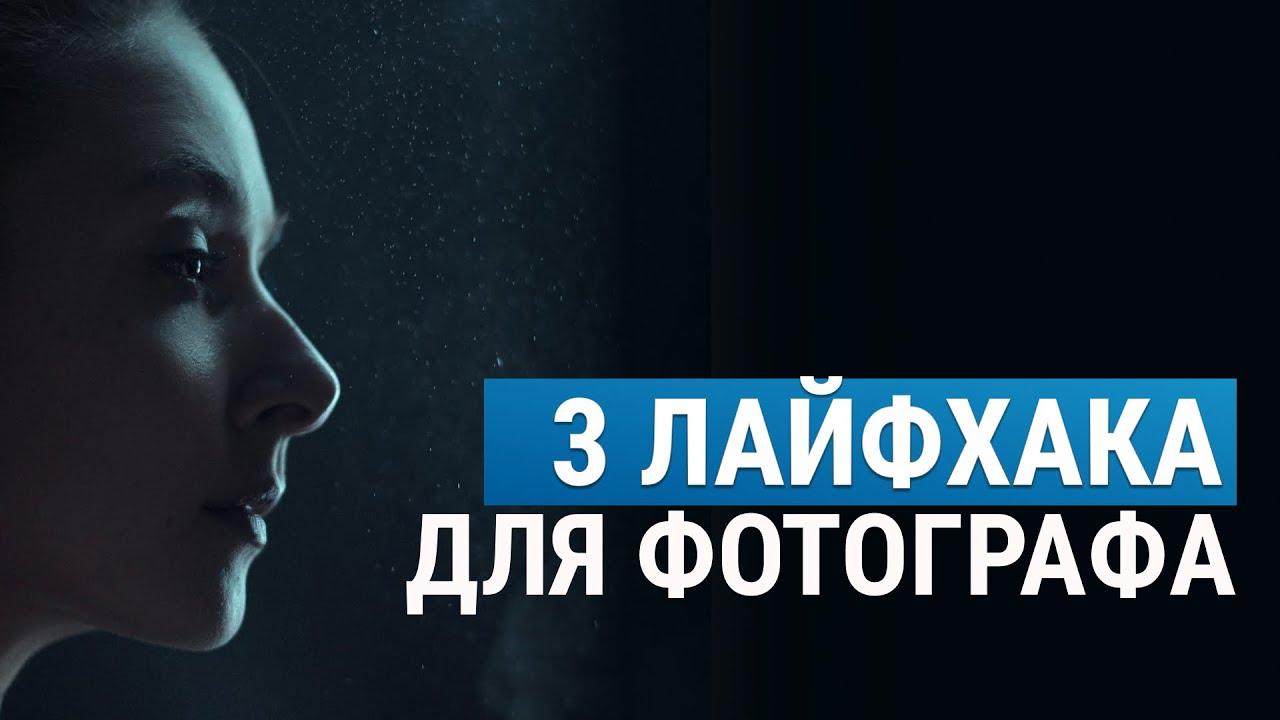 3 ЛАЙФХАКА ДЛЯ КРУТЫХ ФОТОГРАФИЙ В ИНСТАГРАМ. Разрушаем лайфхаки из интернета.