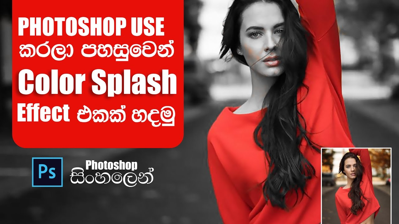 how to make color splash in photoshop