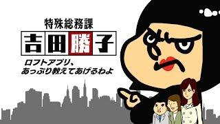 秘密結社 鷹の爪から新キャラクターが誕生!!その名も「吉田勝子」。ロフトアプリの魅力を、あっぷり紹介します!! 吉田勝子…総合商社「マツヤ...