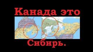 Фальсификация Века - Канада это Сибирь. (Л.Д.О. 122 ч.)