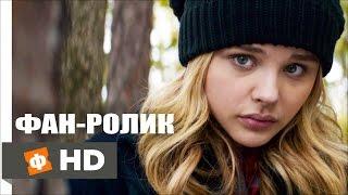 5-Я ВОЛНА | The 5th Wave - Русский трейлер (2016) (Фан ролик)