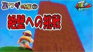 【マリオオデッセイの裏技⑲】ヒミツの場所?断崖絶壁の上にたどり着ける?