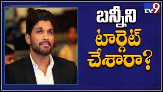 'Attack' on Allu Arjun's profession & films? - TV9